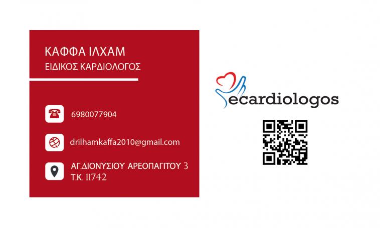 καρδιολογος αθηνα